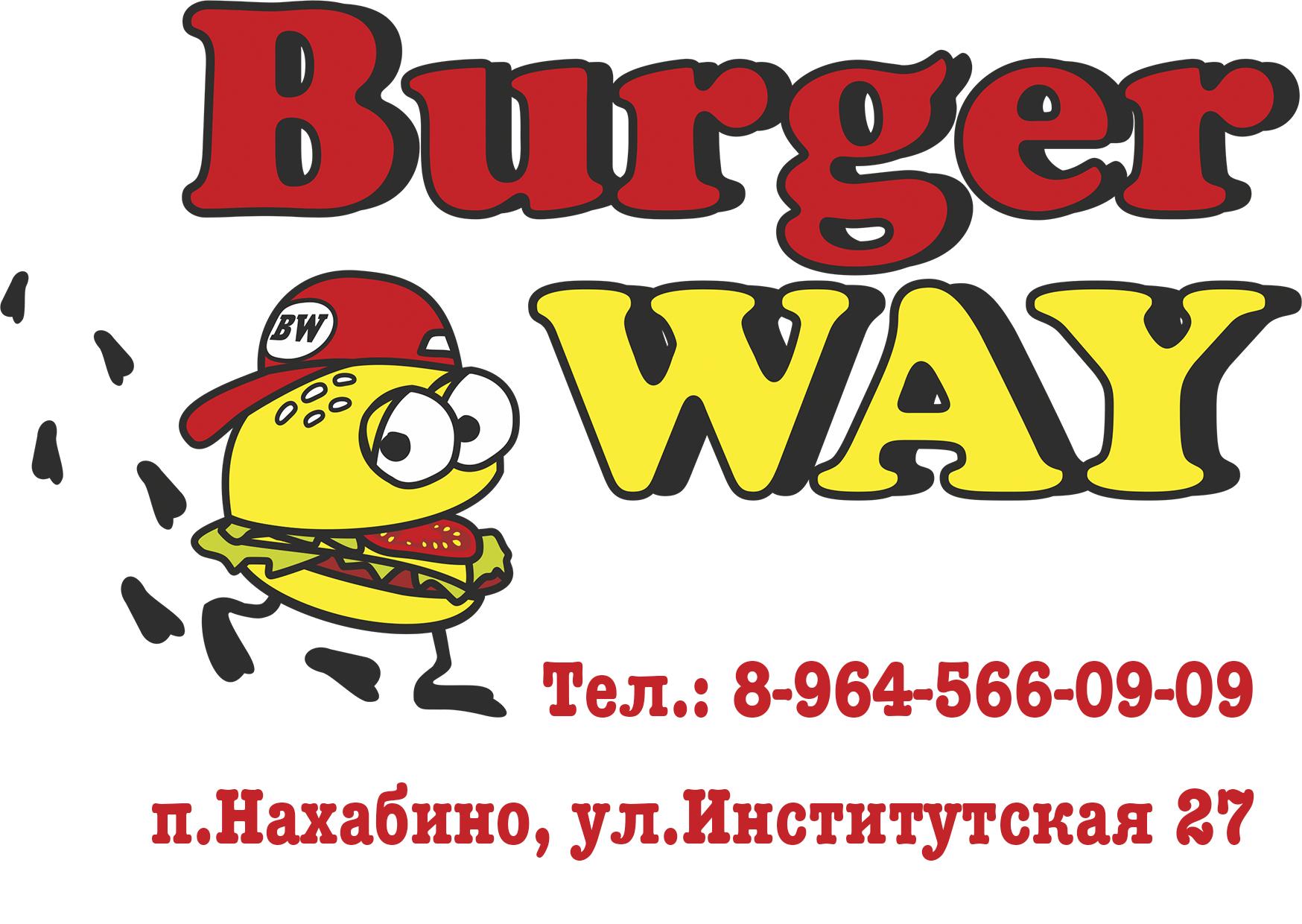 Бургер Вэй